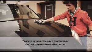 Полировка автомобиля набором автокосметики <b>Turtle Wax</b> Black ...