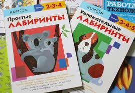 Простые и <b>увлекательные лабиринты</b>: 2 издания серии <b>Kumon</b>