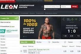 Лион Букмекер Контора Официальный Сайт