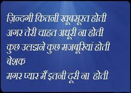 Hindi Shayari Images Hindi Quotes Pinterest Hindi Quotes Adorable Jb Ach Tha Quotes In Hindi