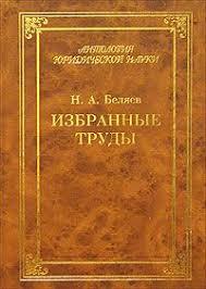 """Книга """"Н. А. Беляев. <b>Избранные труды</b>"""" — купить в интернет ..."""