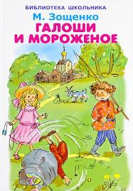 <b>Галоши</b> и мороженое <b>Зощенко М. М</b>.