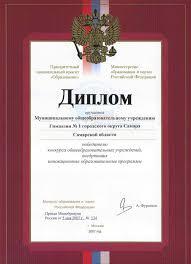 Сертификаты дипломы и благодарственные письма Достижения   Диплом приоритетного национального проекта Образование 2007
