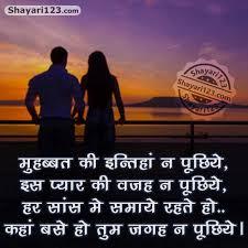 saans shayari in hindi latest best