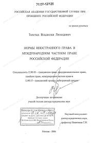 Диссертация на тему Нормы иностранного права в международном  Диссертация и автореферат на тему Нормы иностранного права в международном частном праве Российской Федерации