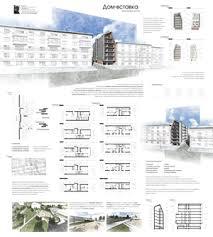 Курсовой проект Архитектура и проектирование Архитектурные  Многоквартирный жилой Дом вставка Курсовой проект ИжГТУ им М