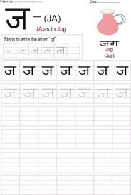 hindi alphabet practice worksheet anitha  hindi alphabet practice worksheet letter ज