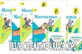 гдз по математике класс Моро Для детишек гдз по математике 4 класс Моро ответы на задания Учебник рабочая тетрадь контрольные