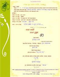 invite wordings free printable invitation design pooja format message in marathi card