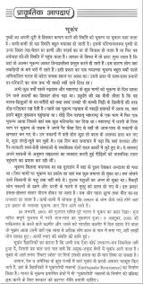 sample essay on the ldquo earthquake rdquo in hindi