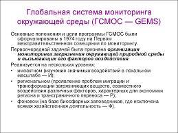 Экологический мониторинг презентация онлайн  Глобальная система мониторинга окружающей среды ГСМОС gems