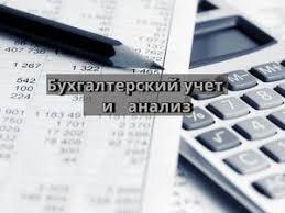 Бухгалтерский учет и анализ ДипломКурсовая ру Курсовые контрольные работы по предмету Бухгалтерский учет и анализ