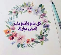 Leen Abuzanih - كل عام وأنتم بألف خير عيد أضحى مبارك 🌸🌷🌸🌷