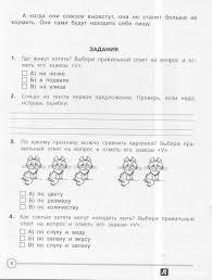 из для Комплексные контрольные работы класс ФГОС Гугова  Третья иллюстрация к книге Комплексные контрольные работы 1 класс ФГОС Гугова Игнатьева Кокарева