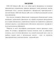 Отчет по производственной практике Налоговый учет в ОАО Базалит  Отчет по производственной практике Налоговый учет в ОАО Базалит ДВ