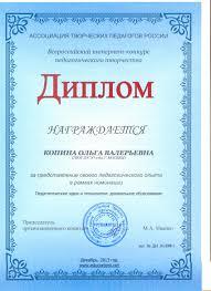 Копина Ольга Валерьевна  дошкольное образование 2013г 1448 04 kb Диплом