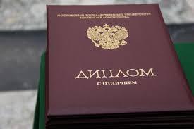 Житель Смоленской области купил диплом юриста Новости Смоленска Житель Смоленской области купил диплом юриста