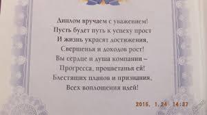 Диплом поздравительный Лучшему руководителю купить в  Диплом поздравительный Лучшему руководителю