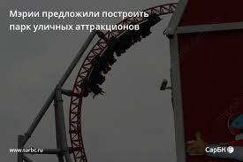 Мэрии Саратова предложили построить парк <b>уличных</b> ...