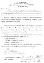 Защита диссертаций Протокол счетной комиссии jpg