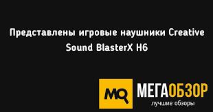 Представлены игровые <b>наушники Creative Sound BlasterX</b> H6 ...