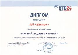 Диплом Учет расчетов в кредитной организации ПАО ВТБ и  Диплом по втб
