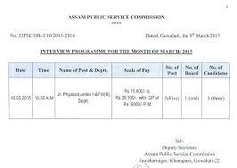 assam public service commission interview schedule jr physicist under h fw b deptt