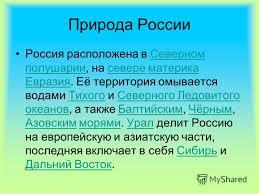 Презентация на тему Россия Российская Федерация Герб России Флаг  4 Природа