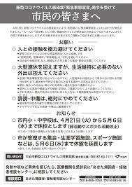 秋田 県 コロナ 感染