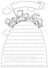 お手紙用紙イラストなら小学校幼稚園向け保育園向けのかわいい無料