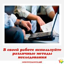 Что такое методологическая база  Различные методы исследования