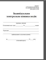 Купить Индивидуальная контрольная книжка водителя Киев Одесса  Индивидуальная контрольная книжка водителя А5 60 стр