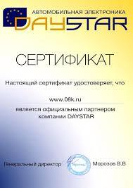 <b>Daystar</b> официальный дилер 08k