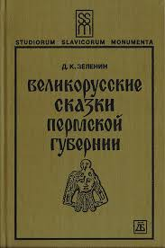 """Книга """"Великорусские сказки Пермской губернии. С ..."""