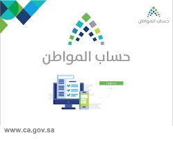 دفعة ٣١ حساب المواطن | موعد صرف الدفعة 31 شهر يونيو وشروط الاستحقاق  الاستعلام عن اسماء المستفيدين - دليل الوطن