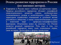 Презентация на тему История терроризма в России Презентация к  7 Этапы развития терроризма