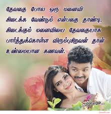 Top 100 Love Quotes For Husband And Wife In Tamil Life Quotes