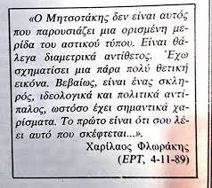 Ο Χαρίλαος Φλωράκης για τον Κωνσταντίνο Μητσοτάκη