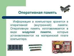 Презентация на тему Память Информатика класс Устройство  3 Оперативная