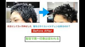 束感カットでイメチェン 坊主から3ヶ月伸びた髪 Youtube