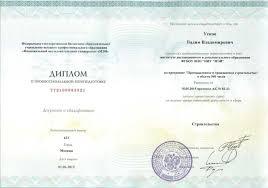 Профессиональная переподготовка и повышение квалификации курсы   Промышленное и гражданское строительство ПГС
