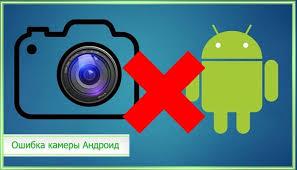 كيفية إصلاح مشكل الكاميرا لا تعمل على هاتف الأندرويد