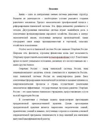 Отчет о прохождении производственной преддипломной практике на  Отчет о прохождении производственной преддипломной практике на примере ОАО Сбербанк России 15 04 13