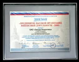 Награды и дипломы 2007 год почетный диплом Предприятие высокой организации финансовой деятельности 2006