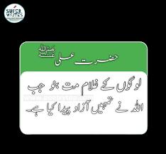 Hazrat Ali Quotes In Urdu Imam Hazrat Ali Quotes Urdu Text Sms Images