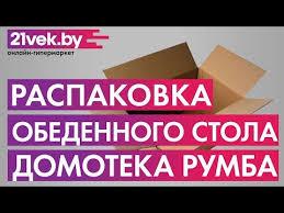 Распаковка - Обеденный <b>стол Домотека Румба</b> - YouTube