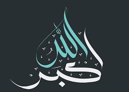 التكبير: حكمه والحكمة منه – منبر الأمة الإسلامية