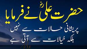 Top 20 Hazrat Ali Ra Quotes In Urdu Hazrat Ali Quotes About Life In Urdu Best Quotes