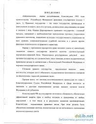 суда в Конституционный Суд Российской Федерации о проверке  Запрос суда в Конституционный Суд Российской Федерации о проверке конституционности закона