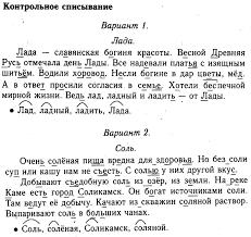 Контрольные работы Задача Контрольное списывание Русский язык  Ответ на Контрольные работы Задача Контрольное списывание